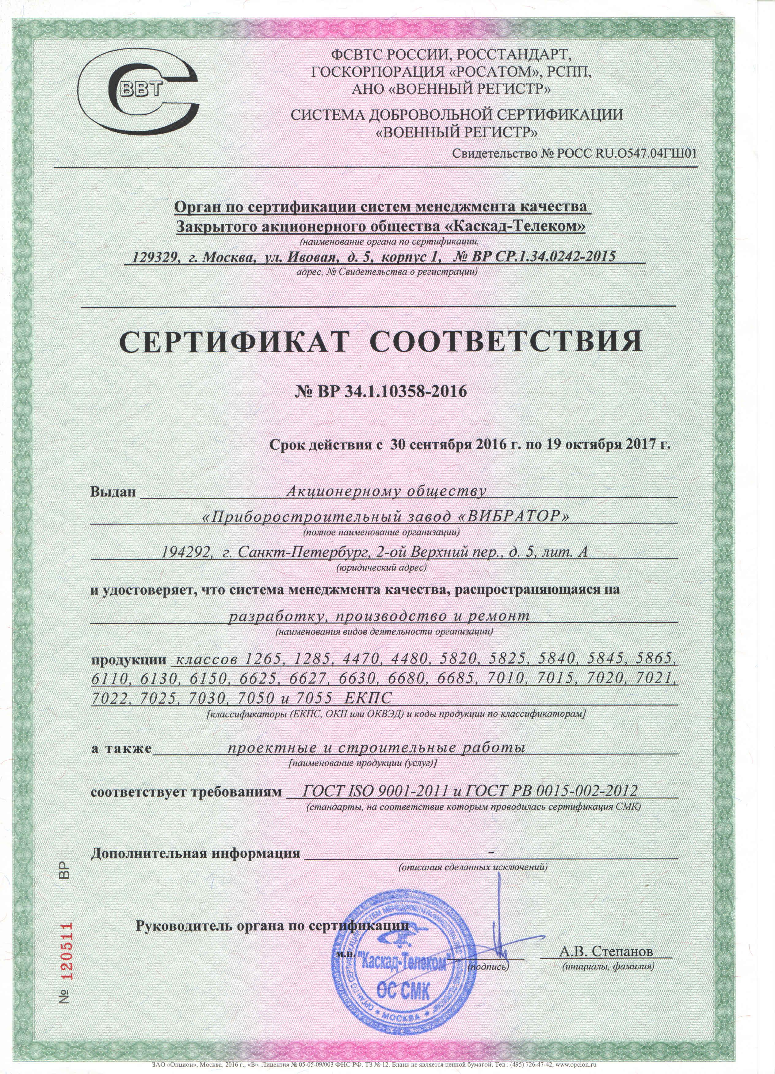 заказать Гост ИСО 9001 2017 в Калуге